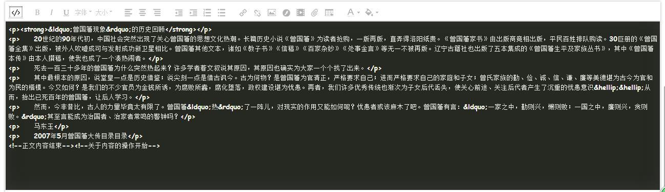 【极品模板】帝国CMS7.5后台模板美化版2.0版本,包含GBK&UTF-8 帝国CMS教程 第16张