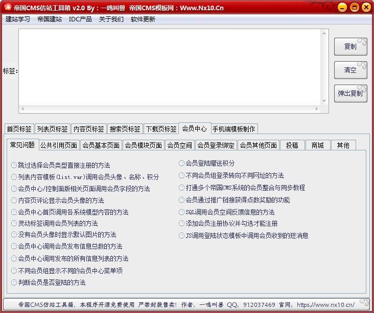 帝国CMS仿站标签工具箱2.0版【帝国CMS仿站工具箱】 精品软件 第6张