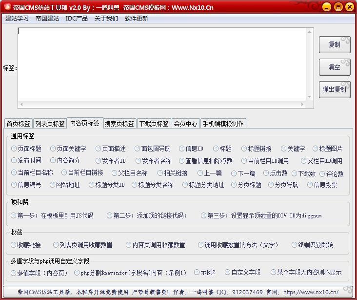 帝国CMS仿站标签工具箱2.0版【帝国CMS仿站工具箱】 精品软件 第4张