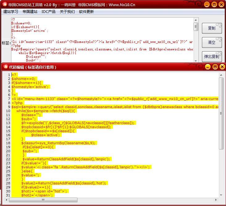 帝国CMS仿站标签工具箱2.0版【帝国CMS仿站工具箱】 精品软件 第8张