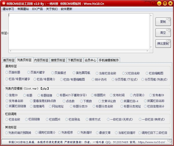 帝国CMS仿站标签工具箱2.0版【帝国CMS仿站工具箱】 精品软件 第2张