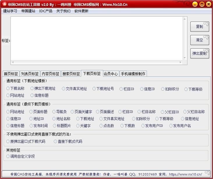 帝国CMS仿站标签工具箱2.0版【帝国CMS仿站工具箱】 精品软件 第5张