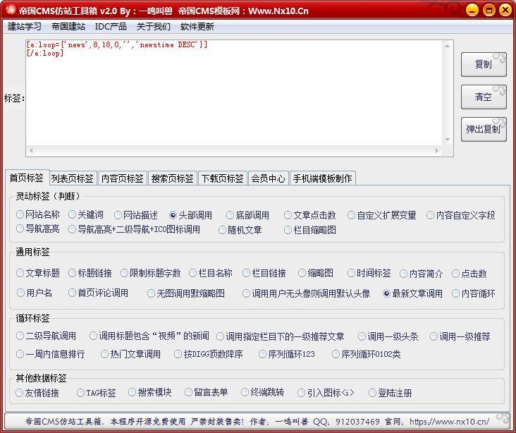帝国CMS仿站标签工具箱2.0版【帝国CMS仿站工具箱】 精品软件 第7张