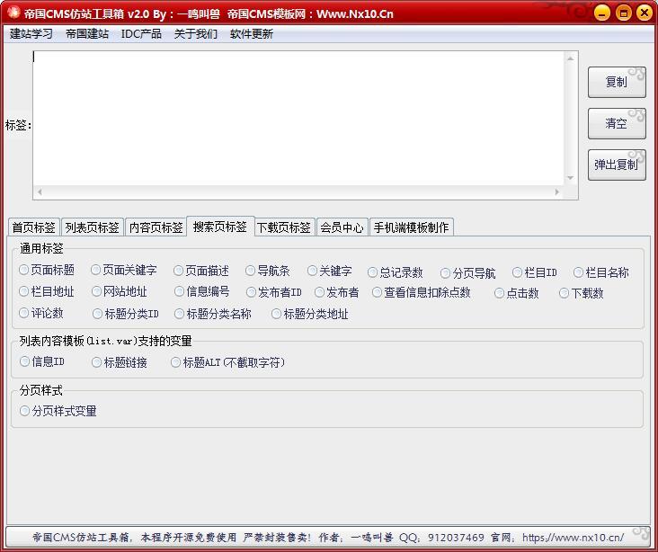 帝国CMS仿站标签工具箱2.0版【帝国CMS仿站工具箱】 精品软件 第3张