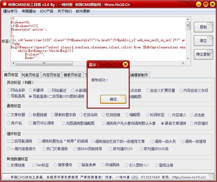 帝国CMS仿站标签工具箱2.0版【帝国CMS仿站工具箱】 精品软件 第9张