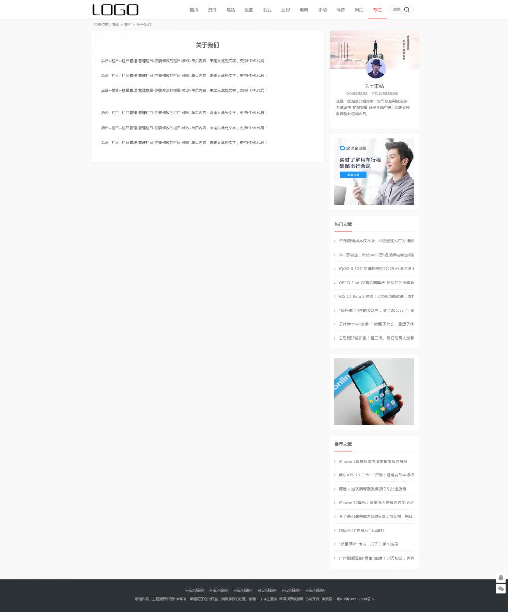 单页.png [DG-065]帝国CMS经典白色个人文章博客模板新闻资讯自适应模板 博客文章 第4张