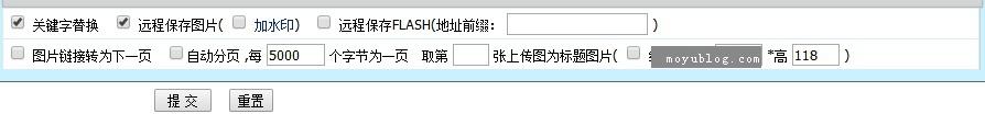 帝国CMS发布文章默认勾选远程保存图片(默认勾选第一张上传图片为标题图片) 帝国CMS教程 第6张