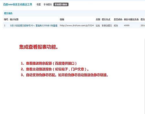 Discuz百度SEO主动推送插件专业版v2.0.0(zhanmishu_seopush) Discuz论坛插件 第1张