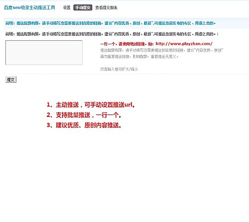 Discuz百度SEO主动推送插件专业版v2.0.0(zhanmishu_seopush) Discuz论坛插件 第2张