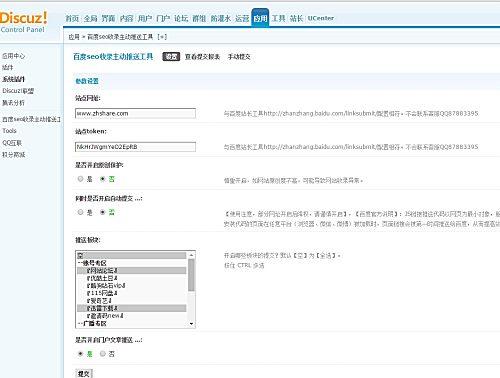 Discuz百度SEO主动推送插件专业版v2.0.0(zhanmishu_seopush) Discuz论坛插件 第3张