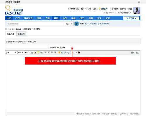 Discuz发帖际遇/发帖奖励插件 正式版 3.0 Discuz论坛插件 第1张