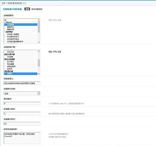 Discuz发帖际遇/发帖奖励插件 正式版 3.0 Discuz论坛插件 第3张