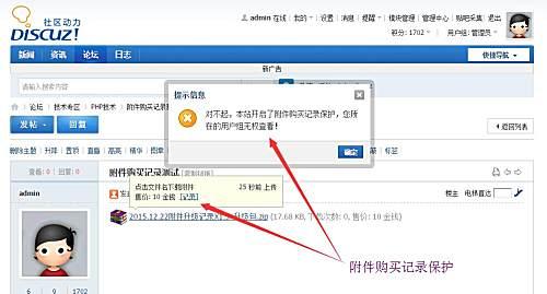 Discuz附件购买记录保护插件 v1.5.1 商业版破解版(attachlog) Discuz论坛插件 第1张