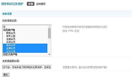 Discuz附件购买记录保护插件 v1.5.1 商业版破解版(attachlog) Discuz论坛插件 第2张