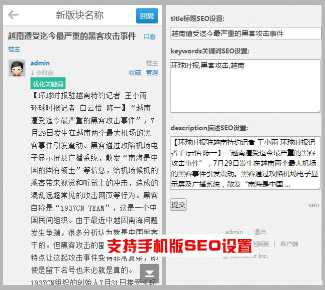 Discuz关键词描述优化插件SEO优化插件 V5.5(exx_seotitle)破解版 Discuz论坛插件 第3张