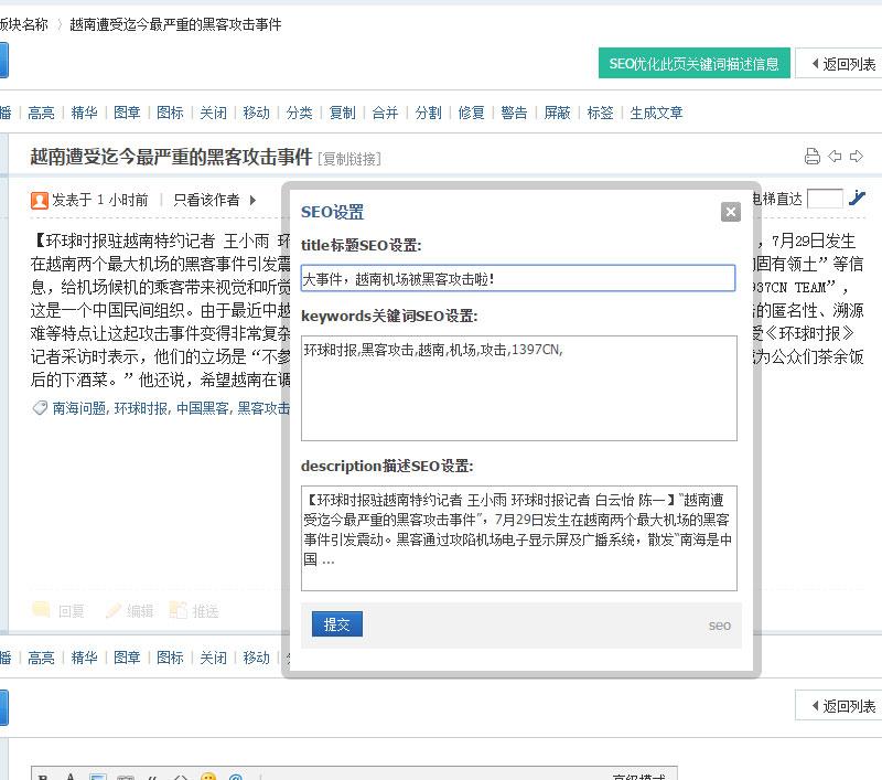 Discuz关键词描述优化插件SEO优化插件 V5.5(exx_seotitle)破解版 Discuz论坛插件 第1张