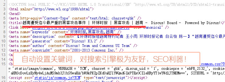 Discuz关键词描述优化插件SEO优化插件 V5.5(exx_seotitle)破解版 Discuz论坛插件 第2张