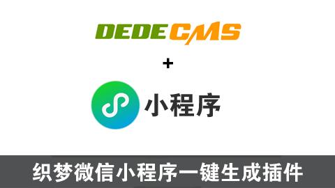 织梦cms微信小程序插件,织梦cms微信小程序助手插件下载 织梦CMS插件
