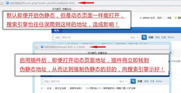 Discuz地址强制伪静态插件seo V5.3 商业版dz插件搜索引擎增强功能 Discuz论坛插件