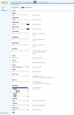 Discuz克米论坛快讯插件 V1.1版,网站底部浮动显示的内容 Discuz论坛插件 第3张