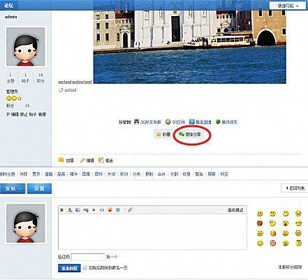Discuz!aphly分享微信插件,1.4接口版 微信内分享带图片、描述 Discuz论坛插件 第1张