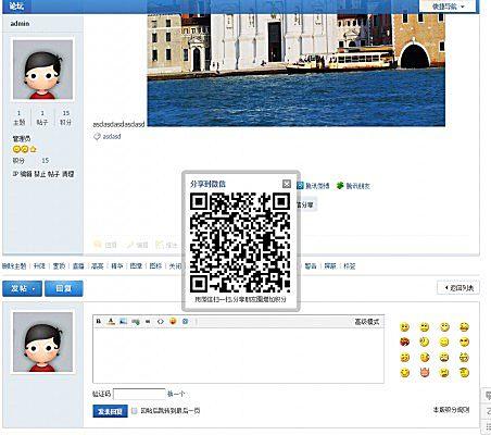 Discuz!aphly分享微信插件,1.4接口版 微信内分享带图片、描述 Discuz论坛插件 第2张