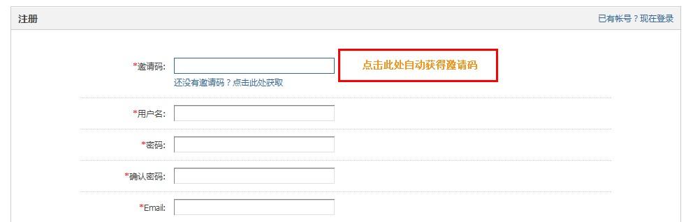 自动获得邀请码2.5商业版,Discuz自动获得邀请码插件 Discuz论坛插件