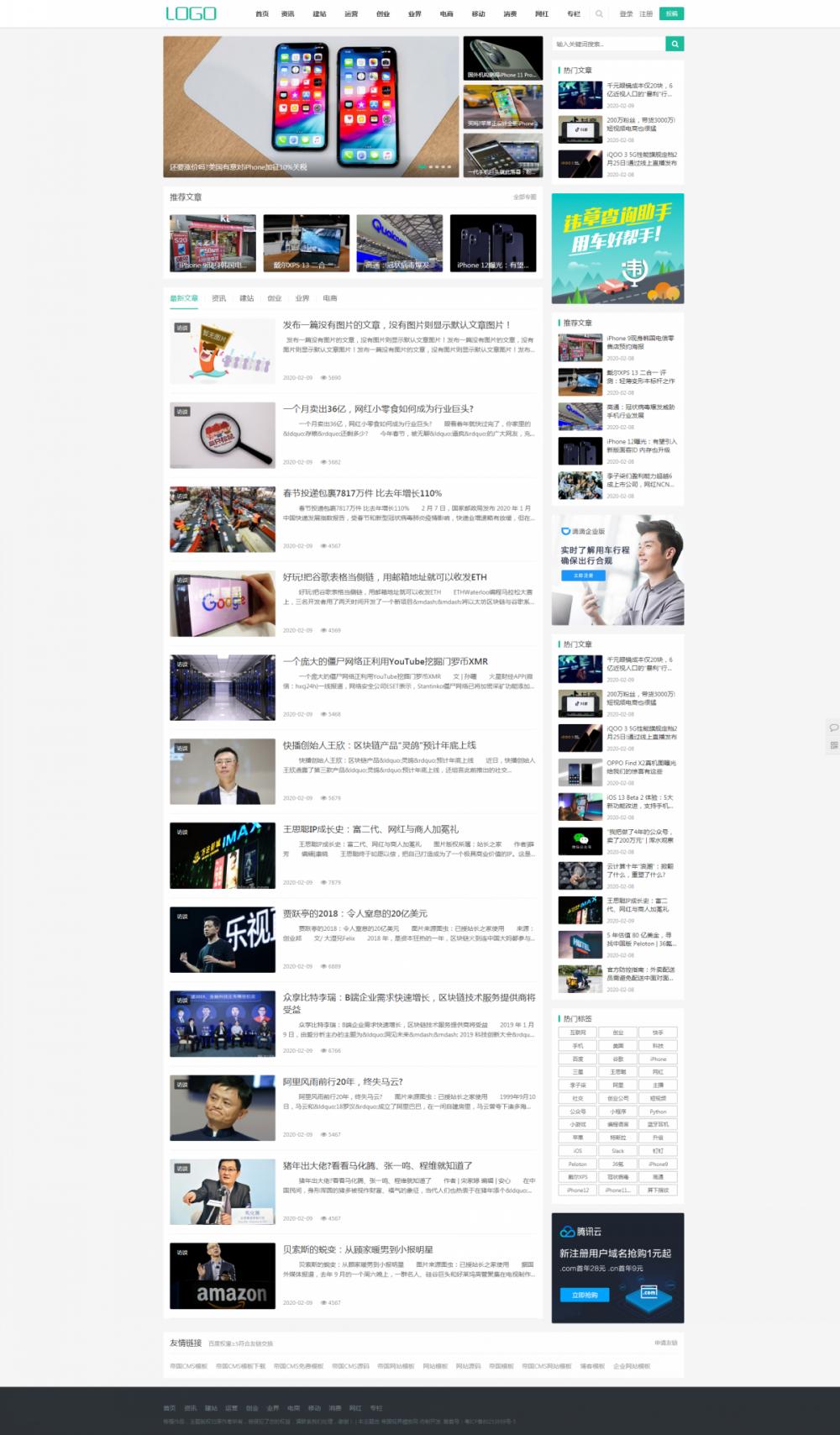 首页.png [DG-066]帝国CMS高端个人博客文章资讯新闻资讯模板(带会员中心) 博客文章 第1张