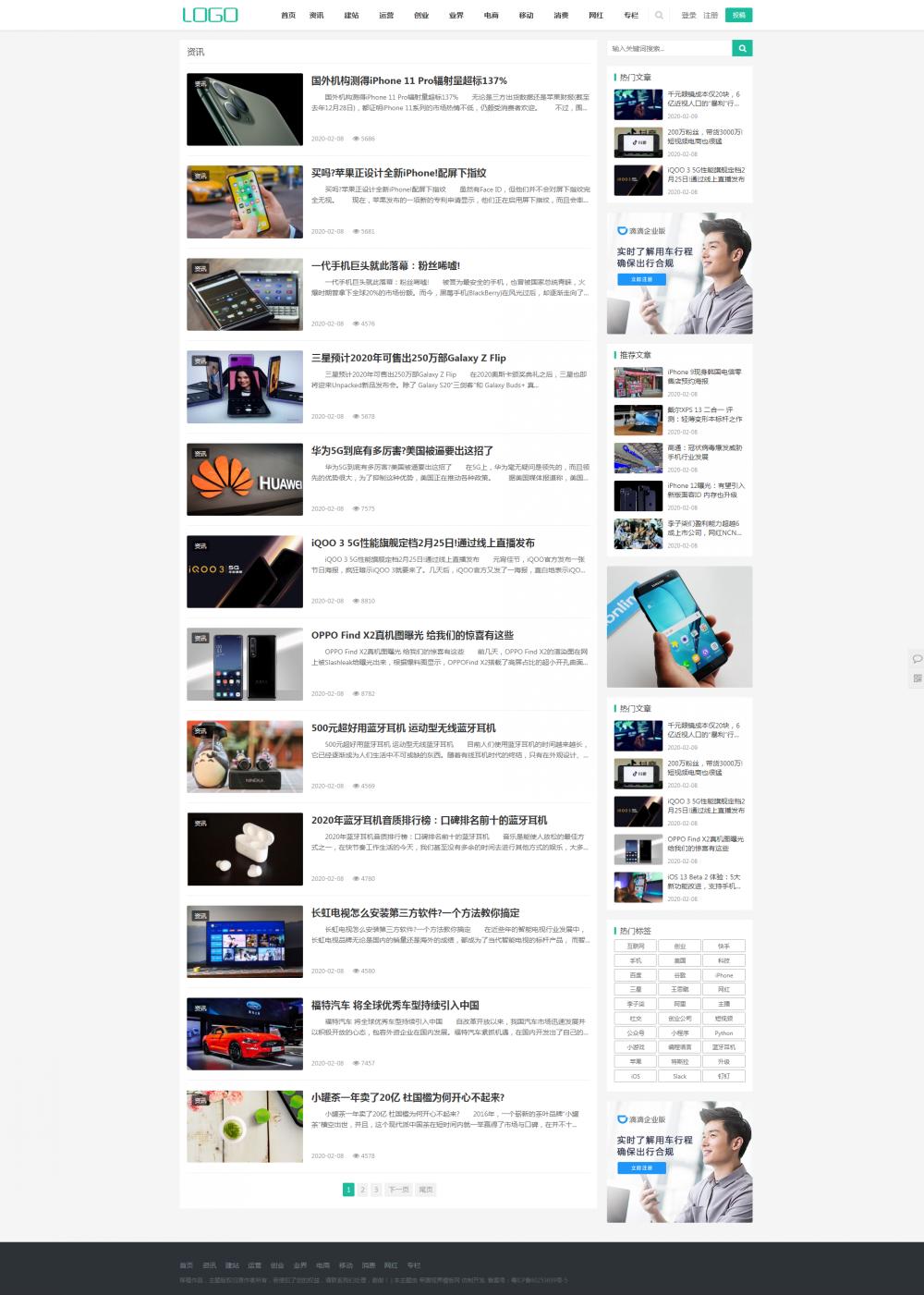 栏目页.png [DG-066]帝国CMS高端个人博客文章资讯新闻资讯模板(带会员中心) 博客文章 第2张