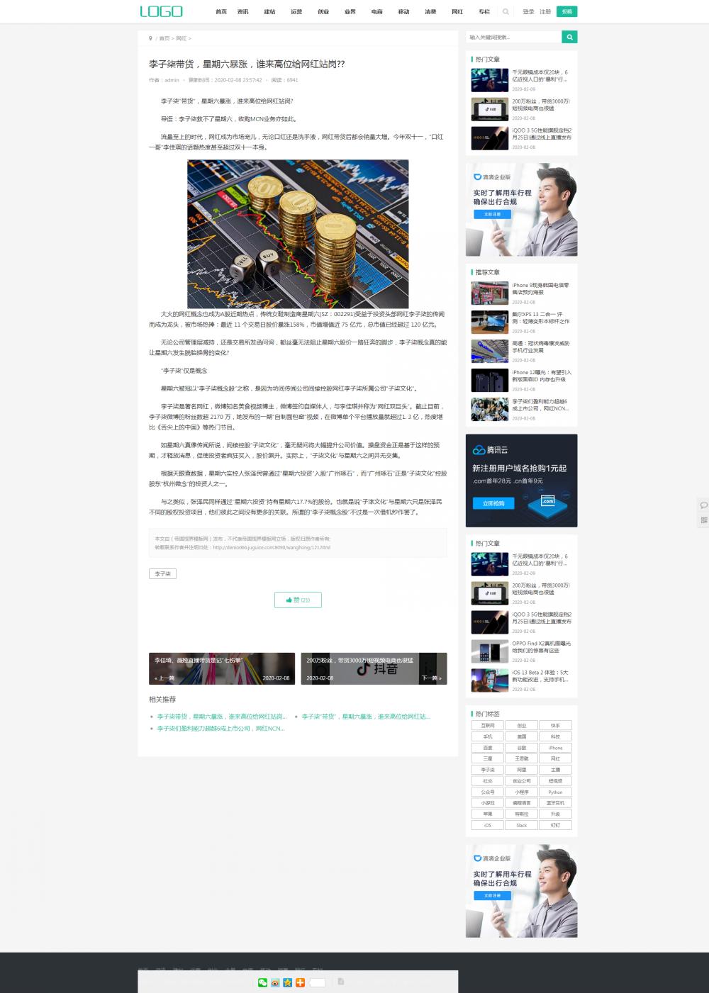 内容页.png [DG-066]帝国CMS高端个人博客文章资讯新闻资讯模板(带会员中心) 博客文章 第3张