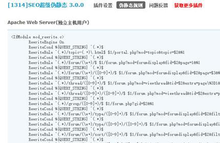 SEO超级伪静态 V3.7.10 高级版,DiscuzSEO超级伪静态插件,支持链接目录化 Discuz论坛插件