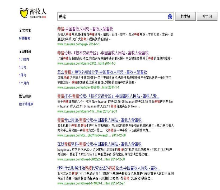 SEO百度站内搜索辅助 3.3.0 商业版dz插件,Discuz百度站内搜索辅助插件 Discuz论坛插件