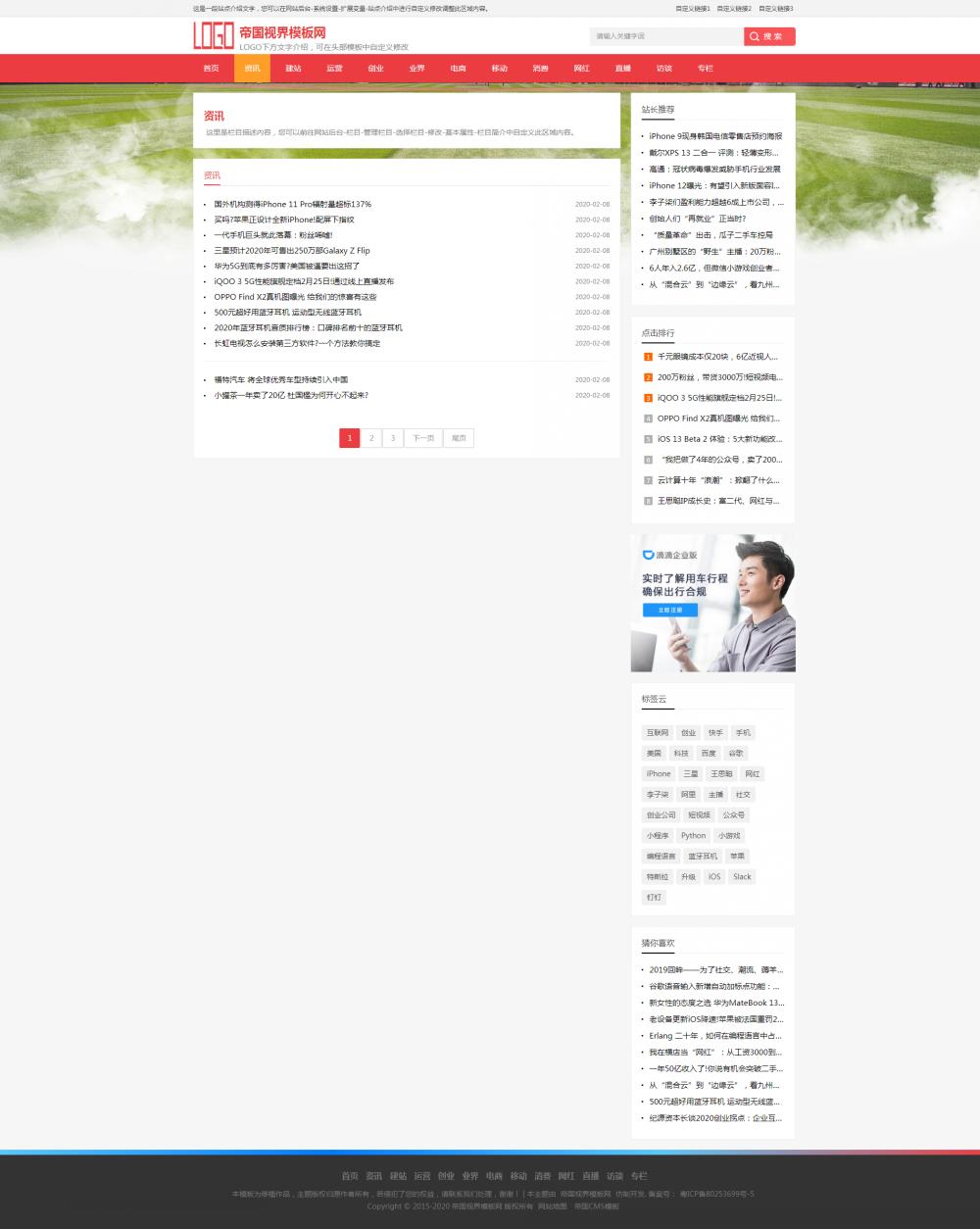 栏目页-纯文字.png [DG-067]帝国CMS响应式红色体育新闻资讯文章新闻资讯模板 新闻资讯 第3张
