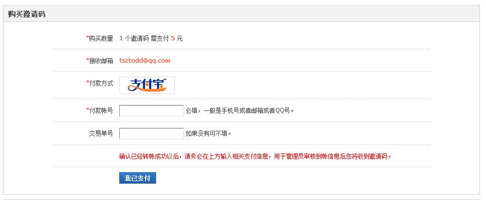 免签约购买邀请码 1.1 商业版dz插件(Discuz免签约购买邀请码插件) Discuz论坛插件