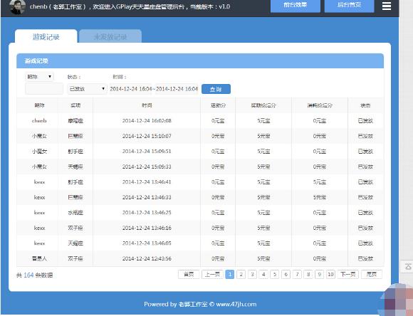 1.jpg 最新GPlay天天星座盘 1.0商业版dz插件(Discuz最新GPlay天天星座盘插件) Discuz论坛插件 第3张