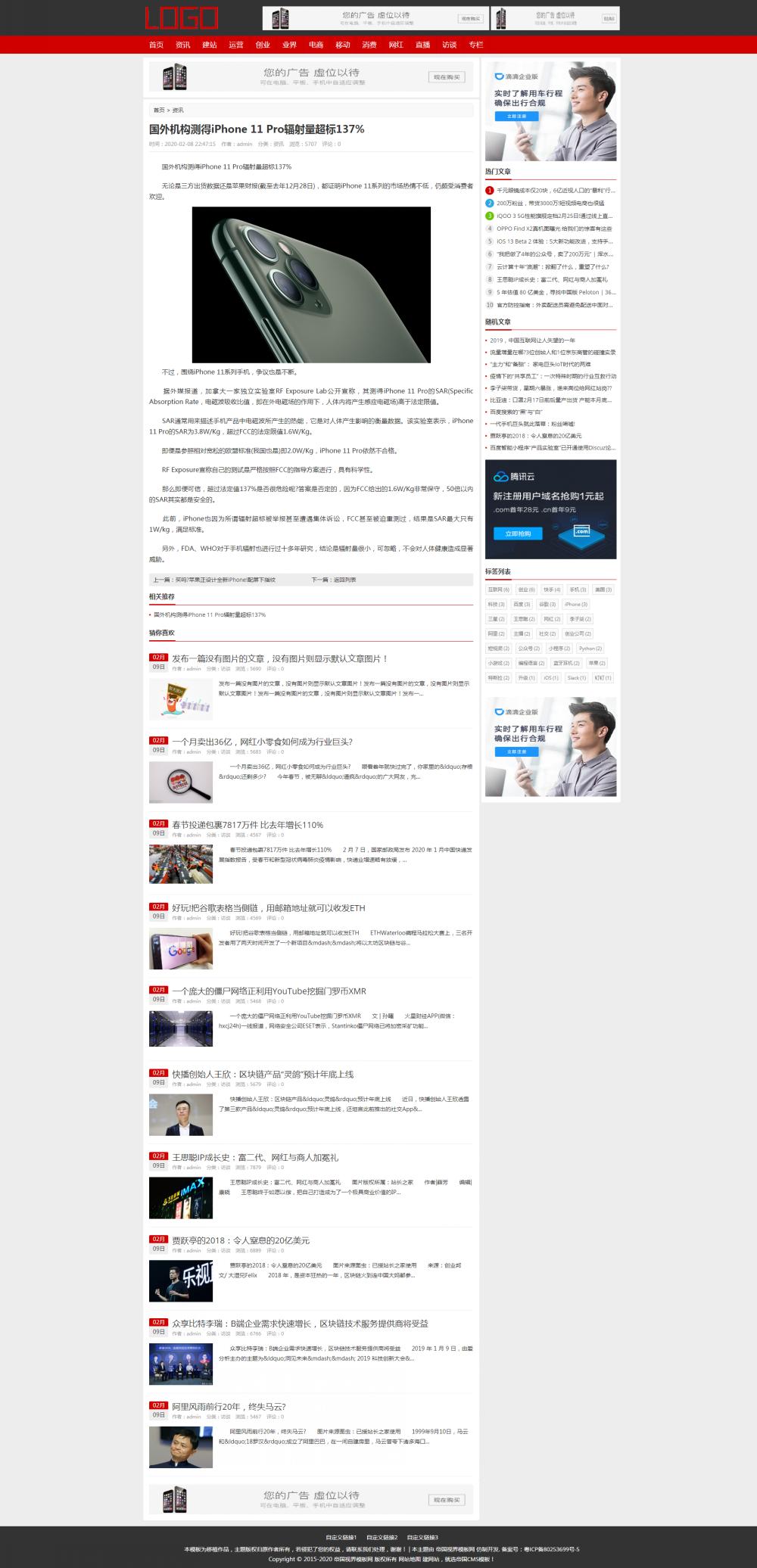 内容页.png [DG-068]帝国CMS自适应经典深红色文章新闻资讯文章模板 新闻资讯 第3张