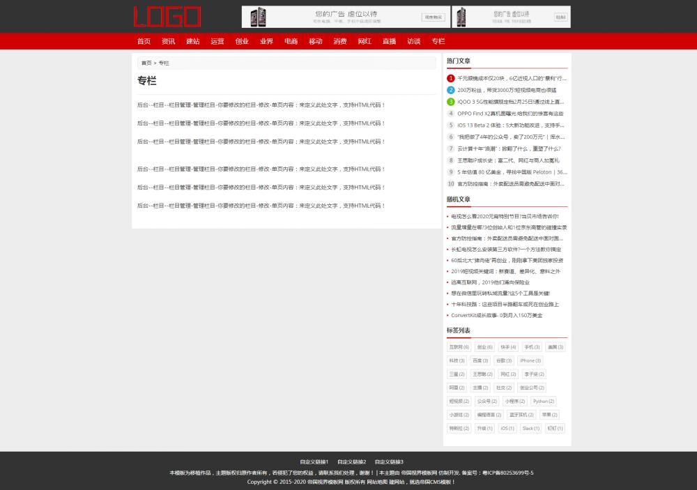 单页.png [DG-068]帝国CMS自适应经典深红色文章新闻资讯文章模板 新闻资讯 第4张