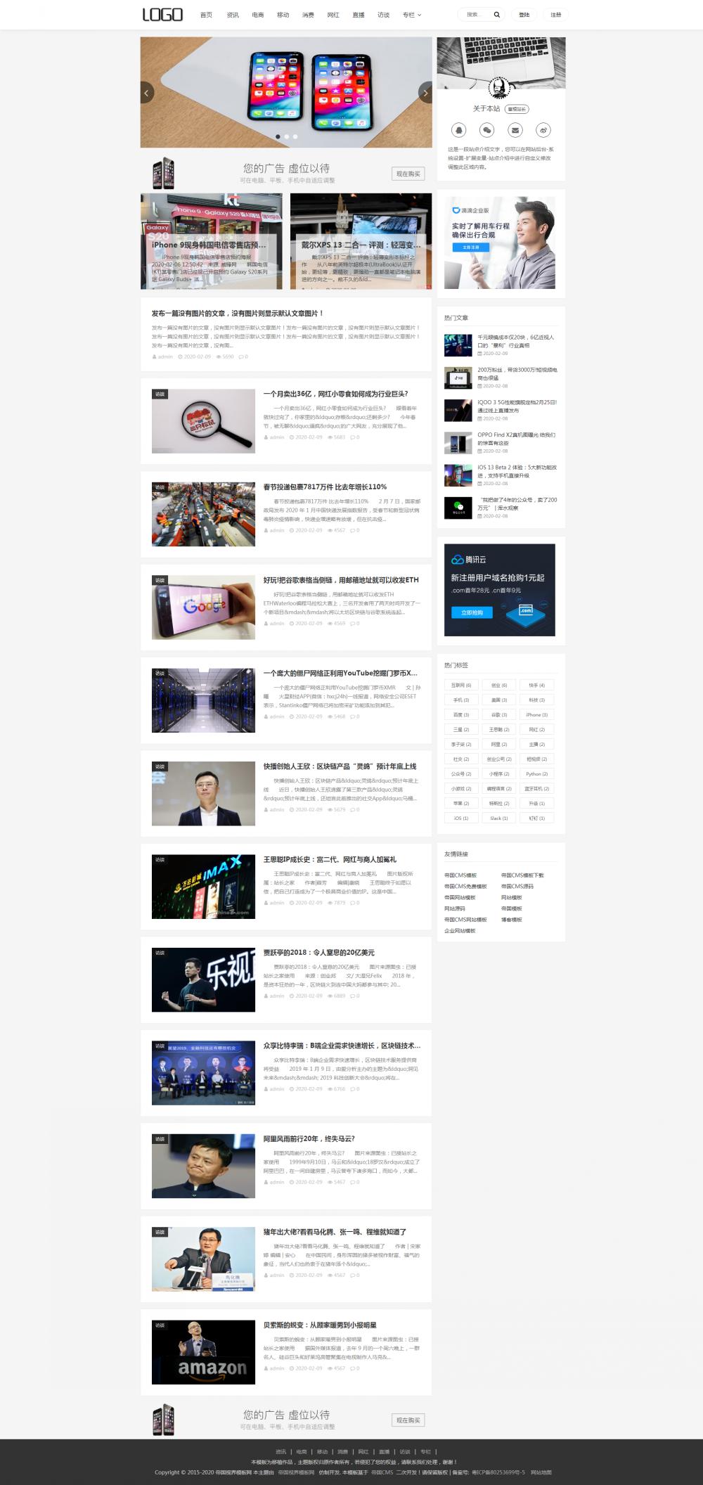 首页.png [DG-069]HTML5个人博客新闻帝国CMS整站模板自适应手机(带会员中心) 博客文章 第1张