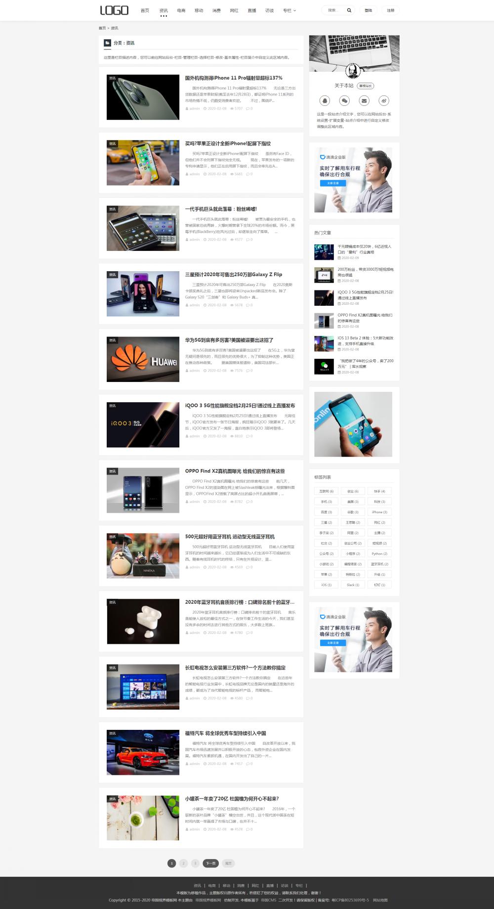 栏目页.png [DG-069]HTML5个人博客新闻帝国CMS整站模板自适应手机(带会员中心) 博客文章 第2张