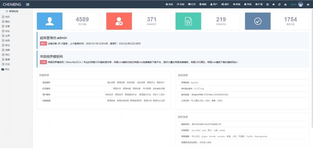 后台.jpg [DG-069]HTML5个人博客新闻帝国CMS整站模板自适应手机(带会员中心) 博客文章 第5张