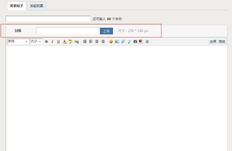 帖子自定义封面普通版2.0,Discuz帖子自定义封面商业插件下载 Discuz论坛插件