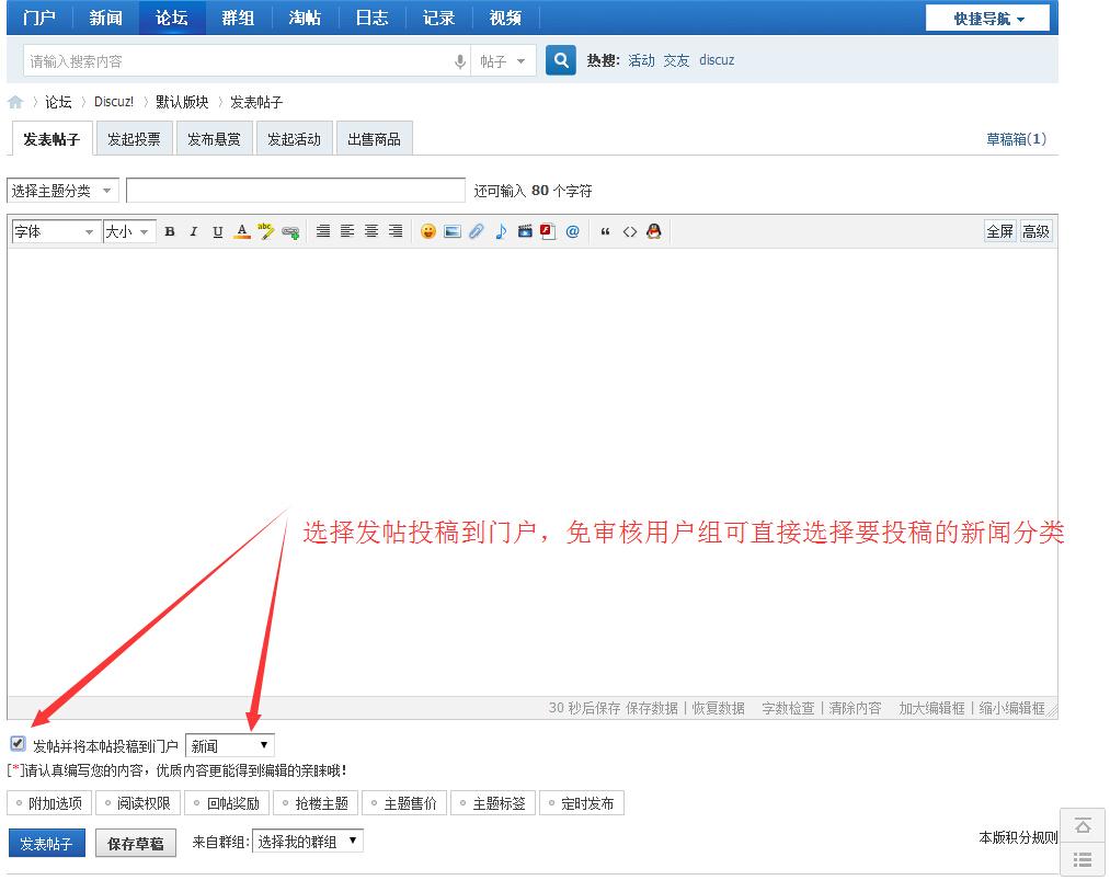 发帖投稿到门户v2.0.2商业版,Discuz发帖投稿到门户插件下载 Discuz论坛插件