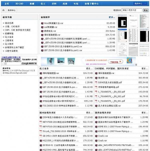 附件中心&附件聚合1.9.2商业版,Discuz附件中心&附件聚合插件下载 Discuz论坛插件