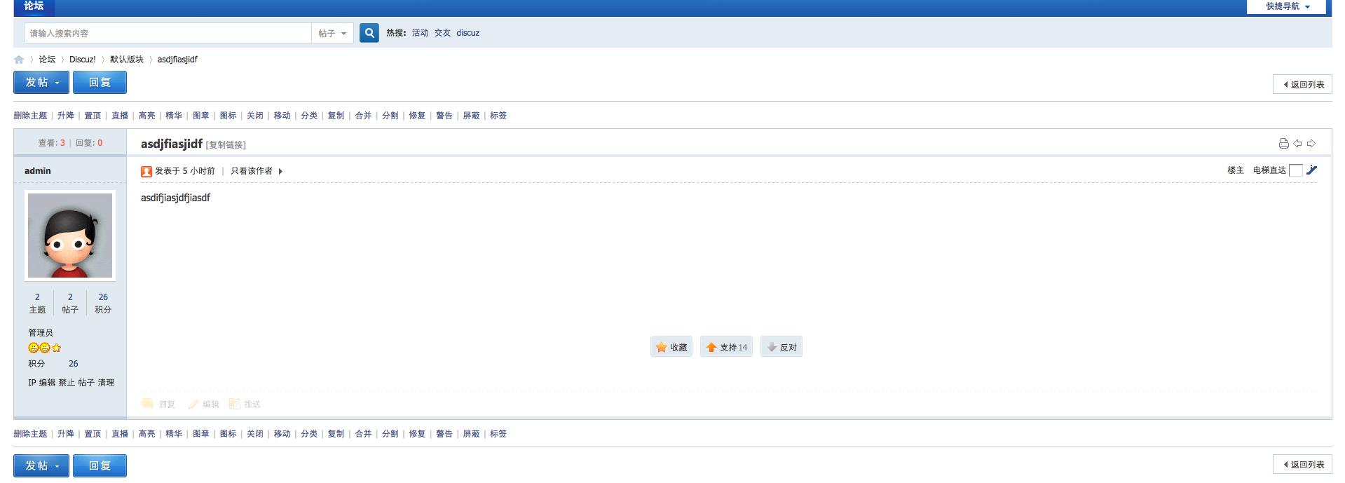 【耐小心】自动点赞2.0.3商业版,Discuz帖子自动点赞插件下载 Discuz论坛插件 第2张