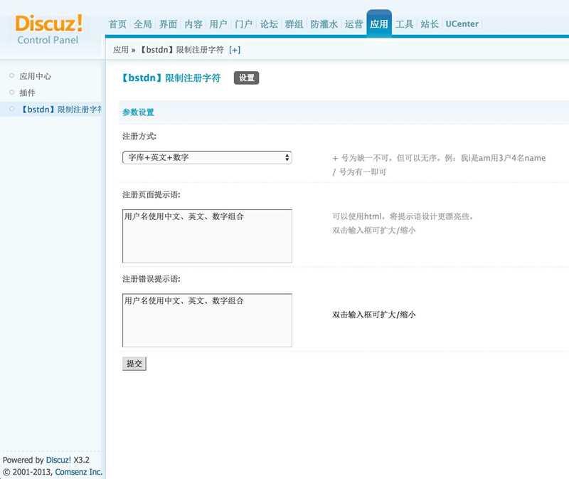 bstdn_限制注册字符1.8 商业版,Discuz论坛注册限制字符插件下载 Discuz论坛插件