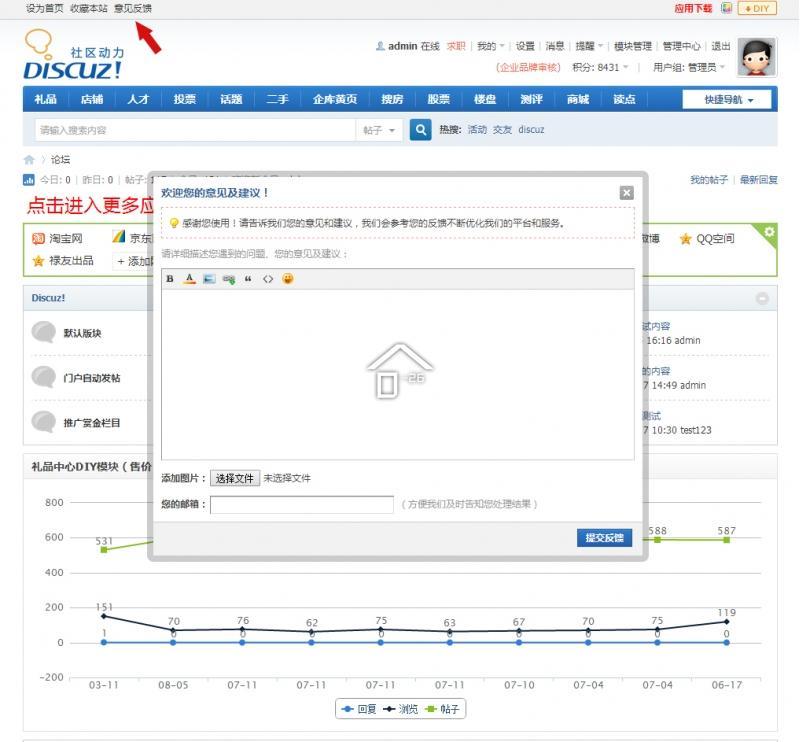 意见反馈系统0.5商业版dz插件,Discuz意见反馈系统插件下载 Discuz论坛插件