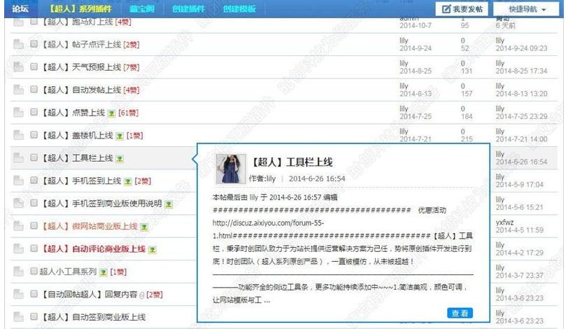 【超人】帖子预览1.1商业版,Discuz论坛帖子预览插件下载 Discuz论坛插件