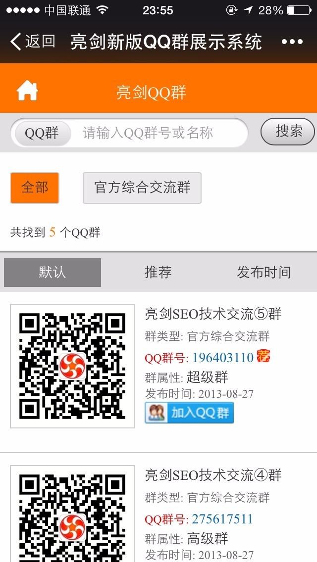 1.jpg 【亮剑】QQ群展示3.0.2商业版,DiscuzQQ群展示插件下载 Discuz论坛插件 第1张