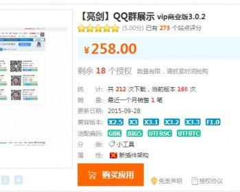2.jpg 【亮剑】QQ群展示3.0.2商业版,DiscuzQQ群展示插件下载 Discuz论坛插件 第2张