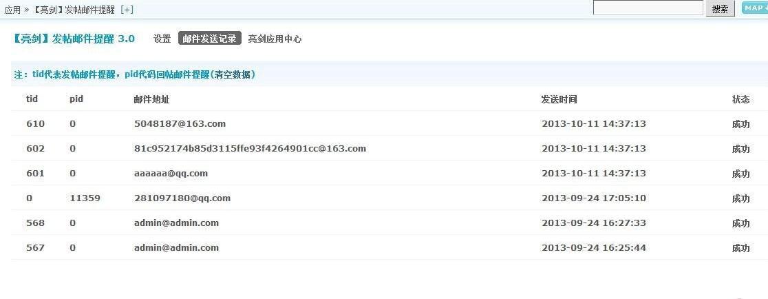 【亮剑】发帖邮件提醒商业版(Discuz发帖邮件提醒插件下载) Discuz论坛插件